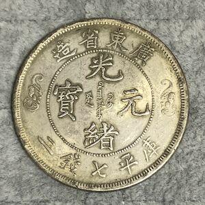中国古銭 光緒元寶 廣東壽字雙龍庫平七錢二 40mm S-1810
