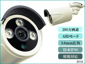 防犯カメラ 増設用 監視カメラ 200万画素 暗視撮影 防水IP66 赤外線LED 動体検知録画 カメラ一台/22