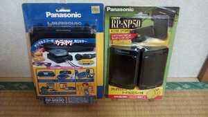 Panasonic パナソニック マイクロホンミキサー RP-MX50 + アンプ内蔵スピーカーシステム RP-SP50 セット