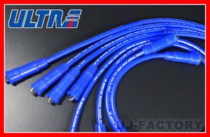 【ULTRA/ウルトラ】★ブルーポイント パワープラグコード★SUZUKI アルトワークス E-HA11S/E-HB11S F6Aターボ (SOHC/660cc) H6/11~H10/9