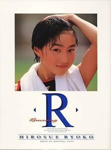 R(Running)[広末涼子(モデル)][ゆうパケット送料無料](s5801)(WKS-01)
