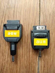 新品★送料無料★ガラケー、スマホの充電器コネクタ(au)2本セット