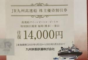 即決 送料無料★JR九州高速船 株主優待割引券 1枚★