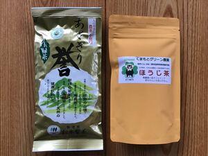 あさぎり誉100g1袋あさぎりほうじ茶90g1袋 新茶 生産者直売 無農薬無化学肥料栽培 カテキンパワー 免疫力アップ シングルオリジン