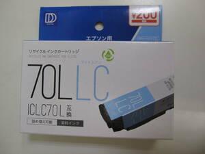 ★#17548 互換品 ICLC70L EPSON エプソン互換インクカートリッジ ライトシアン 薄水色 未開封保管品