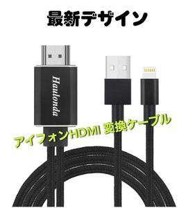 【新品・送料無料】アイフォン HDMI 変換ケーブル、Lightning to HDMI アダプタ