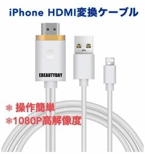 【新品・送料無料】iPhone HDMI変換ケーブル テレビ変換ケーブル 1080P高解像度 操作簡単 iPhone/iPad