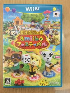 WiiU ソフト どうぶつの森 amiiboフェスティバル