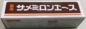サメミロンエース・20ML×1本☆日誠マリン☆医薬部外品☆