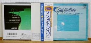 1986オメガトライブ/Navigator★初期3200円盤(税表記なし) 希少!帯付★カルロストシキ CITY POP