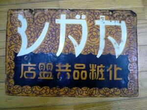 ◆ホーロー看板◆カガシ化粧品共盟店 長方形・両面 約45.5×30cm #昭和レトロ#戦前レトロ#当時物 レア
