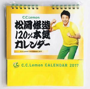◆ 新品未開封 C.C.Lemon《松岡修造120%本気カレンダー2017》オリジナル卓上カレンダー ノベルティ 非売品 サントリー
