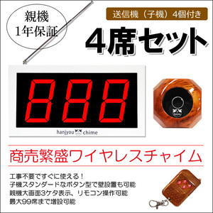 1年保証付 木目調子機 商売繁盛 ワイヤレスチャイム 大画面3桁 番号任意 コードレス 4席セット/18Ξ