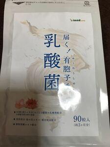 シードコムス サプリメント 有胞子性乳酸菌 3 ヶ月分2022.12