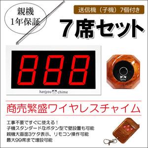 商売繁盛コードレスチャイム (7席用) 木目調子機 大画面3桁 ワイヤレスチャイム 一年保証付/10Д