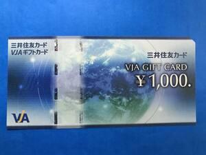 即決★VJAギフトカード 1000円券(1枚)【ミニレター対応(送料63円)】★02