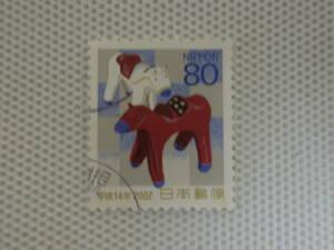 年賀切手 平成14年用 2001.11.15 吉良の赤馬 80円切手 単片 使用済 ③