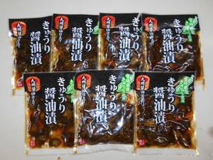 【漬物】きゅうり醤油漬 7袋