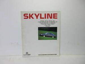 当時物 【日産 SKYLINE スカイライン NISSAN】 カタログ パンフレット 四輪車 国産車 仕様 ボディ旧車 昭和 レトロ