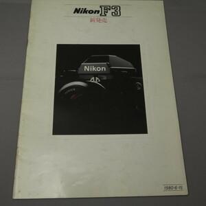 [ catalog only ] Nikon NIKONF3 new product Showa era 55 year 6 month 15 day catalog *NO.1110