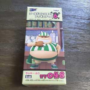 ワンピース ワールドコレクタブルフィギュア vol.6 TV048 ラッキー・ルウ