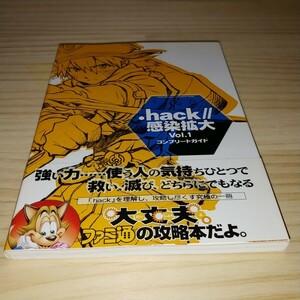 ★送料無料・攻略本★.hack//感染拡大Vol.1 コンプリートガイド PS2