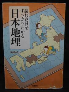 読むだけですっきりわかる日本地理 後藤武士 宝島社 中古本