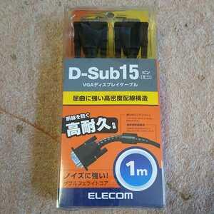 ◎ELECOM VGAディスプレイケーブル D-Sub15ピン(ミニ)ケーブル 高耐久 1.0m ブラック:CAC-S10BK