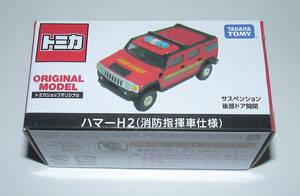 新品【トミカショップオリジナル】ハマーH2 (消防指揮車仕様)