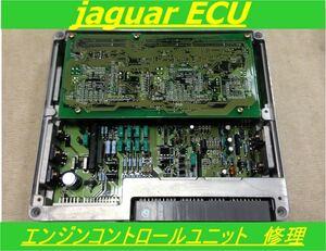 JAGUAR Jaguar engine ECU basis board repair repair XJ XJR S type XK XF XE F-TYPE P-PACE E-PACE I-PACE coupe
