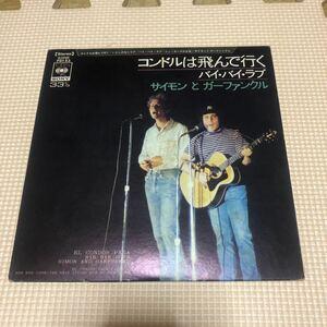 サイモン&ガーファンクル コンドルは飛んで行く【4曲入りEP】国内盤7インチシングルレコード
