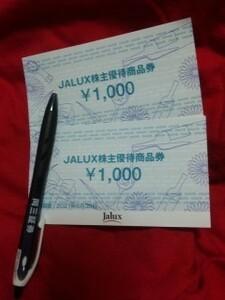 JALUX 株主優待商品券 2000円分 有効期限2021年12/31 送料63円~