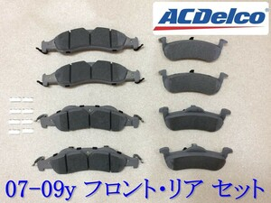 07-09y front rear rom and rear (before and after) brake pad set AC Delco * Lincoln Navigator LINCOLN NAVIGATOR* front back brake pad one stand amount