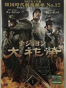 送料無料 全67巻セット DVD 大祚榮 テジョヨン