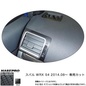 ( Почтовая связь )HASEPRO/ Hasepuro:  ...  кожа   выход воздуха   кондиционер   черный  WRX S4 (2014.08  ~  )/LC-AOS10