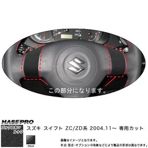 ハセプロ LCBS-SWSZ1 スイフト ZC/ZD系 H16.11~ バックスキンルックNEO ステアリングホイールスイッチパネル マジカルアートレザー