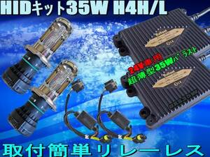 HID kit ultrathin 35W relay less H4H/L 24V 2 year guarantee consumption tax including 9