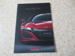 ホンダNSXカタログ・HONDA NSX・スポーツカー・希少カタログ・スーパーカー・本田・鈴鹿F1 ・TYPE-R