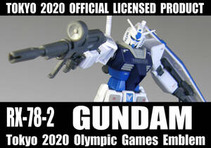 HG 1/144 RX-78-2 ガンダム(東京2020オリンピックエンブレム)【 塗装完成品 】/ 機動戦士ガンダム