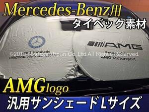 ◆Benz◇新素材汎用AMGサンシェード(L)/ベンツ W247 X156 X253 W166 X166 R231 R230 R172 W222 W221 A217 C217 W217 W447 W639 W463 W164