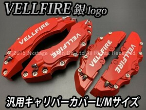 ◆VELLFIRE銀◆汎用高品質キャリパーカバーL/Mサイズ(赤)/トヨタ ヴェルファイア 30系 20系 AGH30W GGH30W AYH30W ANH20W GGH20W ATH20W