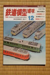 【美品即決】鉄道模型趣味2011年12月号【 ED75とED76から作るED78 福島と岡山の軽便鉄道 京王デト210デワ220デニ200 東急デヤ3000 キヤ92】