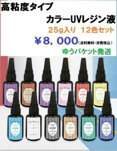 【送料無料】 25g入り カラーUVレジン液 12色セット 高粘度タイプ