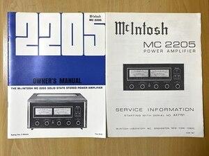 MCINTOSH マッキントッシュ MC2205 パワーアンプ オーナーズ&サービスマニュアル