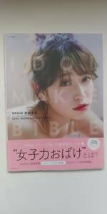 NMB48 吉田朱里ビューティーフォトブック 2冊セット