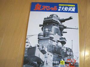 丸スペシャル No.52 日本海軍艦艇シリーズ 戦艦 大和・武蔵