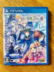PSVITAソフト PlayStation Vita 絶対迷宮 秘密のおやゆび姫 童話系メルヒェンアドベンチャー