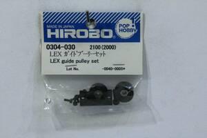『送料無料』【HIROBO】0304-030 LEX ガイドプーリーセット 在庫7