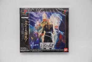 【新品】PlayStation1 ゲームソフト「機動戦士ガンダム ギレンの野望 ジオンの系譜」 検索:プレイステーション PS1 未開封 GUNDAM