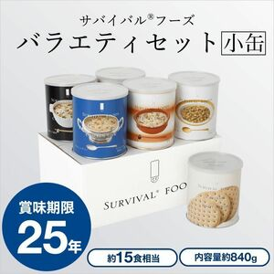* free shipping *[ domestic production Survival f-z variety set ... made super long time period preservation meal emergency rations best-before date 25 year ]6 can 15 food set strategic reserve / disaster / earthquake